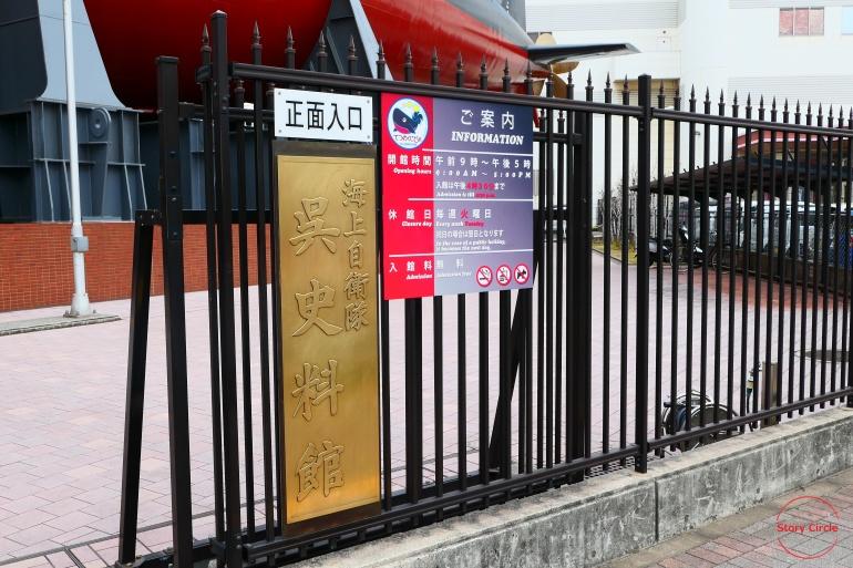 海上自衛隊吳史料館 (1)