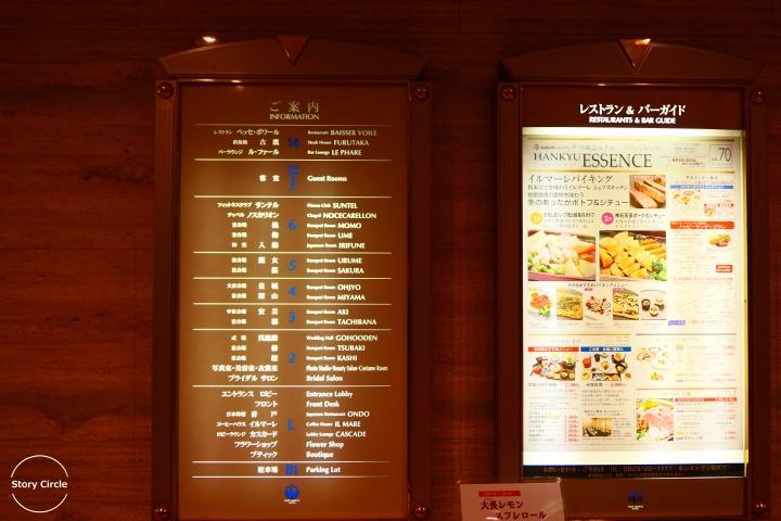 阪急吳飯店 (3)